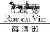 醇酒街 Rue du Vin